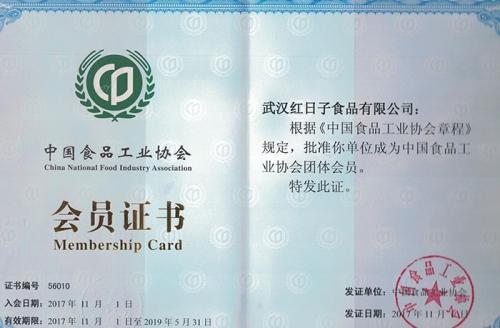 中国食品协会会员